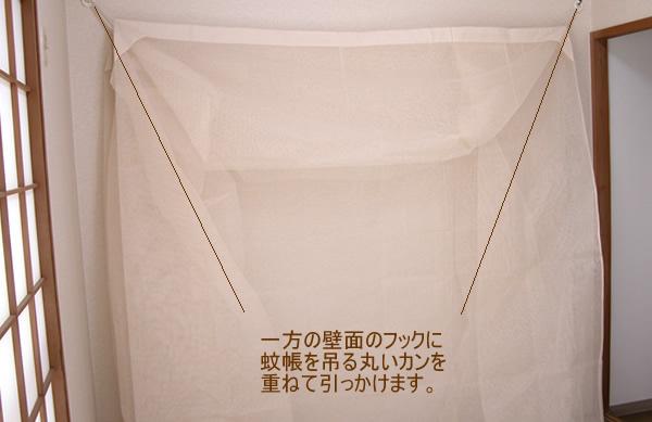 蚊帳の収納